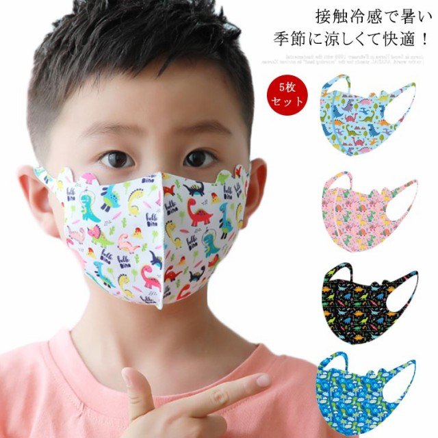 ひんやりマスク 5枚入り 子供用 子ども マスク 接...