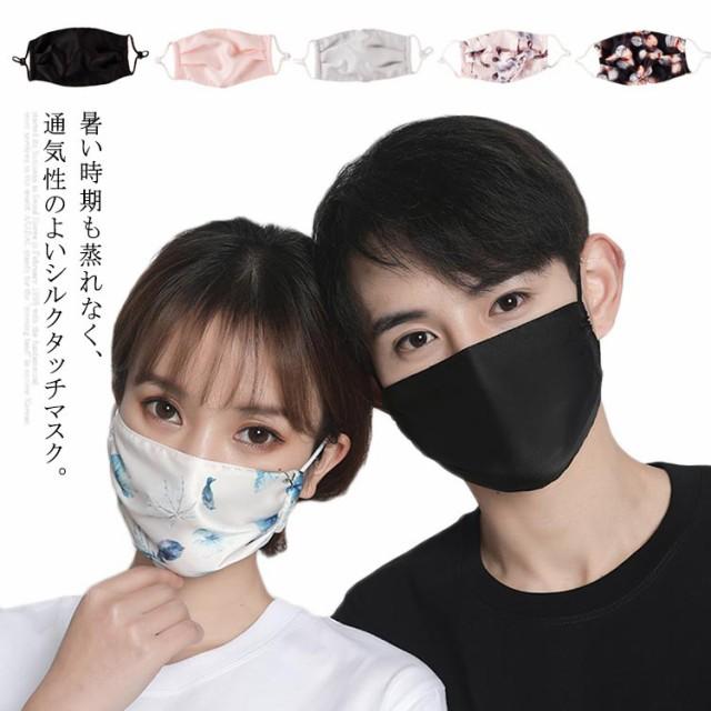 送料無料 シルクタッチ マスク 接触冷感 布マスク 洗える 大人 UVカット 紫外線対策 無地 花柄 花粉症 ウィルス飛沫 蒸れない 速乾