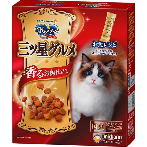 【SALE】銀のスプーン 三ツ星グルメ お魚レシピ 2...