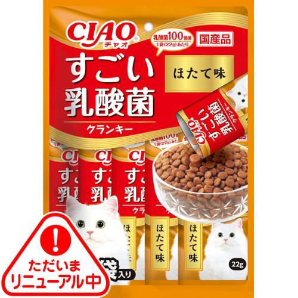 【SALE】チャオ すごい乳酸菌クランキー ほたて味...