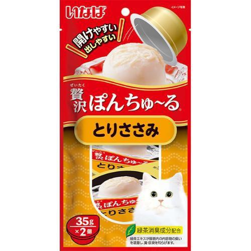 【SALE】贅沢ぽんちゅ〜る とりささみ 35g×2個[...