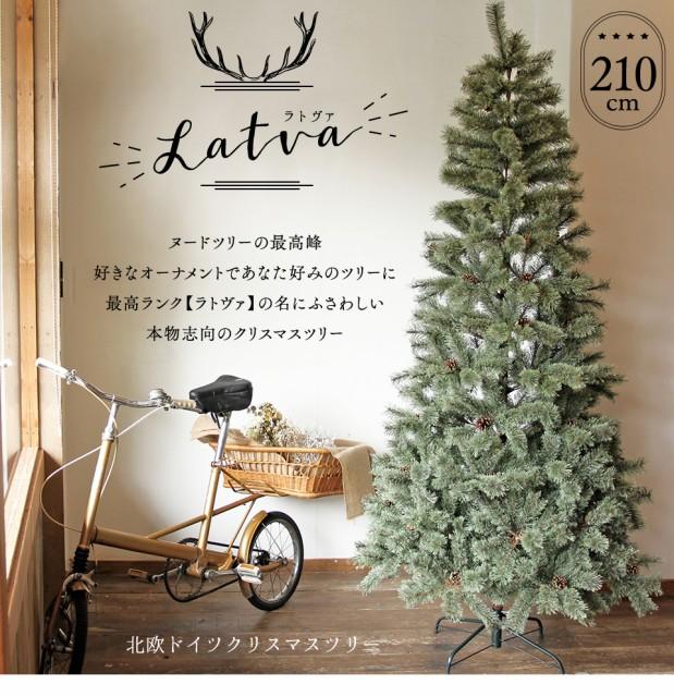 クリスマスツリー ヌードツリー 210cm オーナメン...