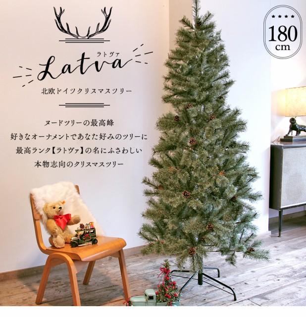 クリスマスツリー ヌードツリー ラトヴァ 180cm ...