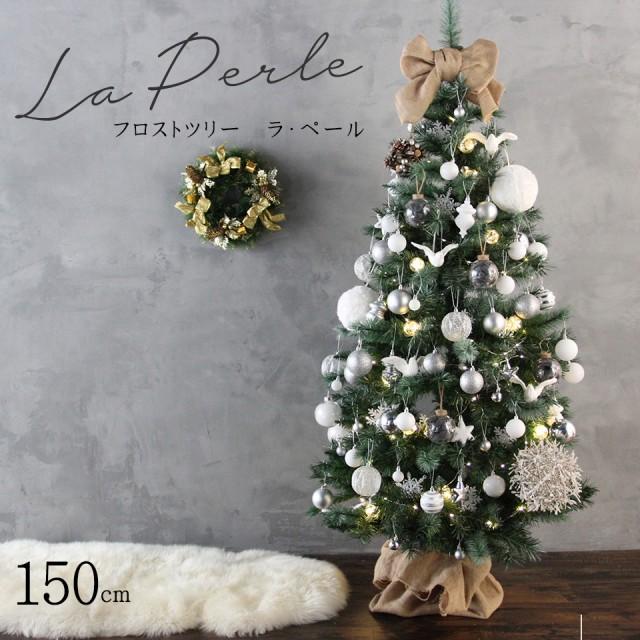 クリスマスツリー 150cm ラ・ペール 初雪フロスト...