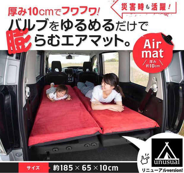 [2枚]Air Mat premium エアマットプレミアム 極厚...