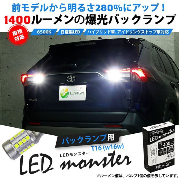 11-H-2 LED T16 LED monster 1400lm バックランプ...