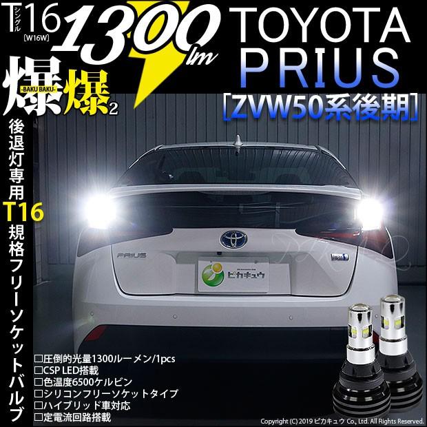 5-A-4  トヨタ プリウス [ZVW50後期] 対応 T16シ...