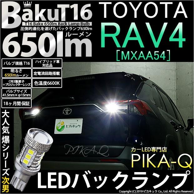 7-B-4 【即納】 トヨタ RAV4(MXAA54) LED バック...
