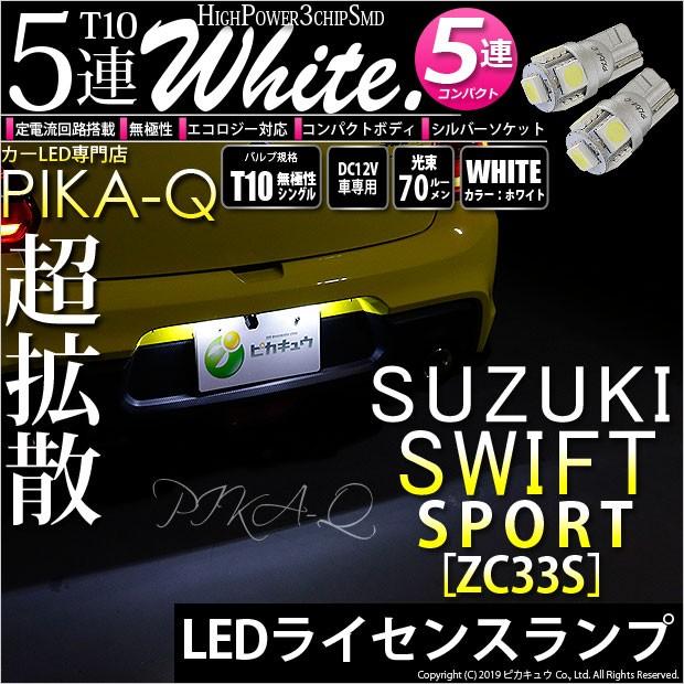 2-B-5 即納★スイフトスポーツ[ZC33S] ライセンス...