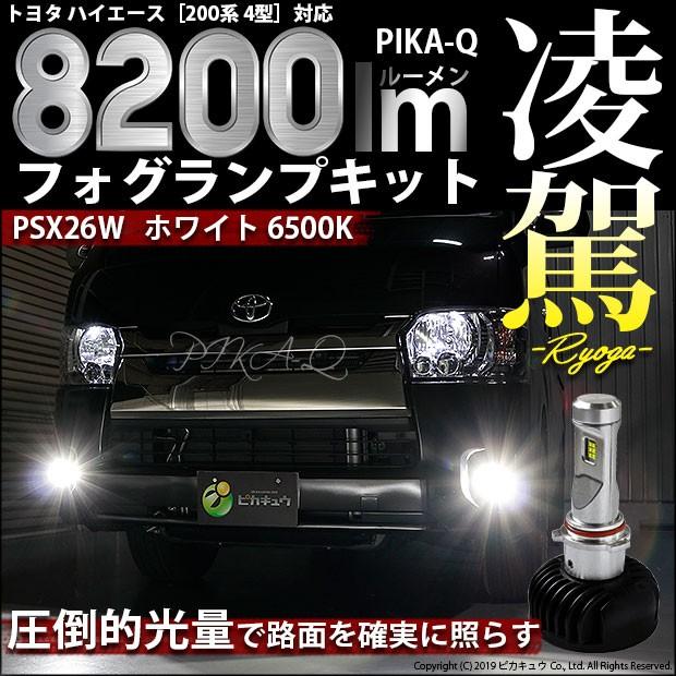 トヨタ ハイエース[200系 4型]対応 LEDフォグラン...