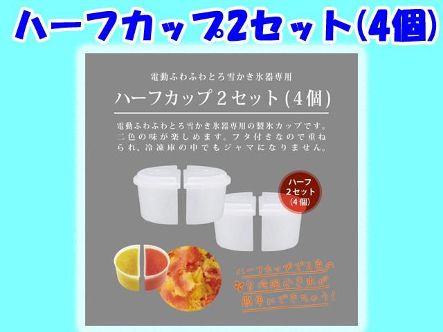 かき氷用 製氷カップ  ハーフサイズ 2個セット H...