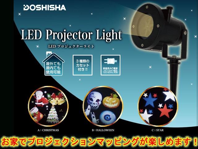 クリスマス イルミネーション LEDプロジェクター...