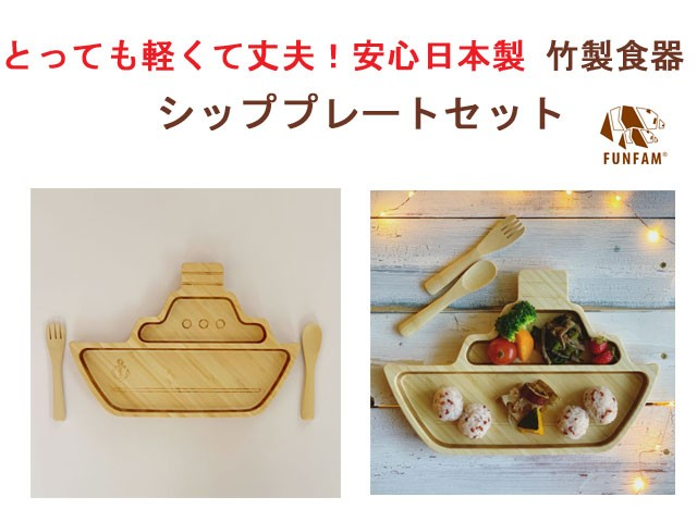 竹製食器 シッププレートセット FUNFAM(ファン...