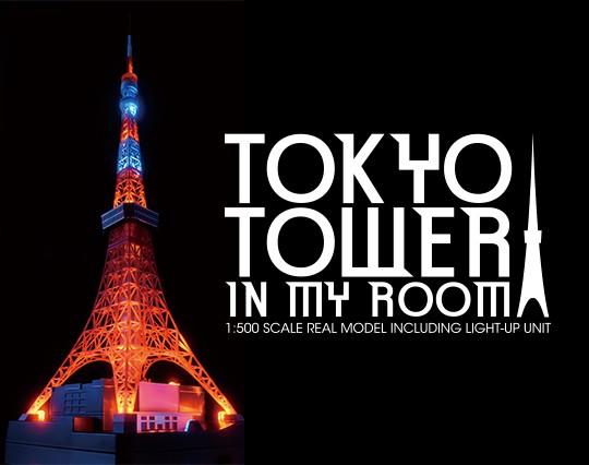 東京タワー in my room (インマイルーム) セガ...