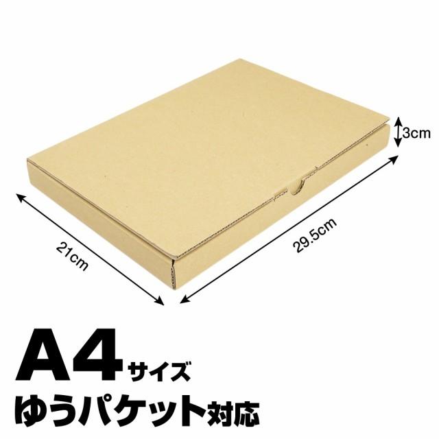 ゆうパケット対応 タトウ式 ダンボール A4サイズ ...