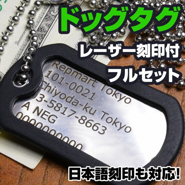 米軍仕様 ステンレス製 ドッグタグ フルセット レ...
