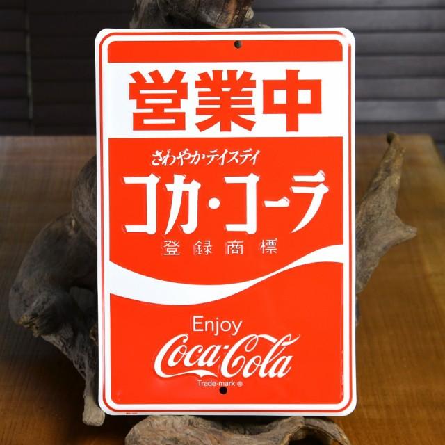 アルミ看板 コカコーラ 営業中 30cm×20cm[ha1865...