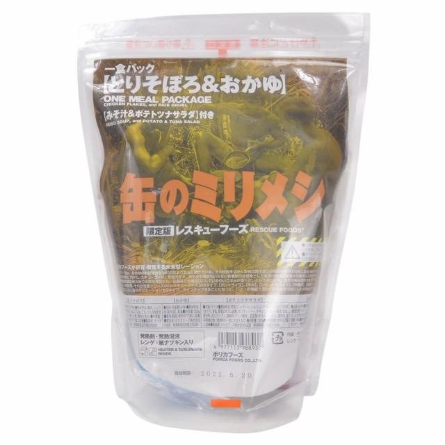 ホリカフーズ 非常食 限定版レスキューフーズ ミ...