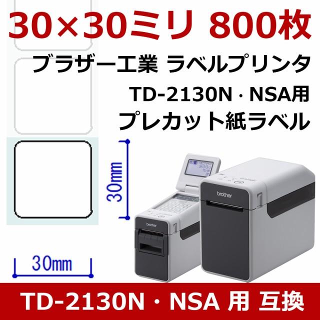 プレカット紙ラベル 30×30mm 800枚 TD-2130N・NS...