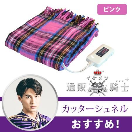 洗える電気ブランケット【ピンク・カッターシュネ...