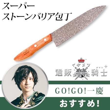 スーパーストーンバリア包丁【GO!GO!一慶】