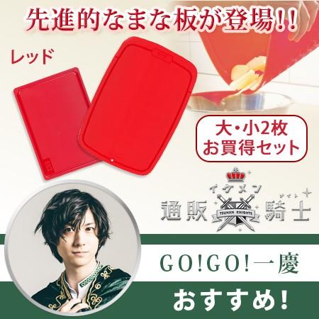 カットバリア大小セット【レッド・GO!GO!一慶】