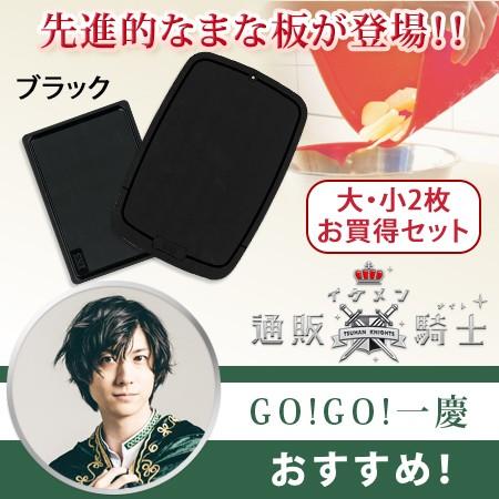 カットバリア大小セット【ブラック・GO!GO!一慶】