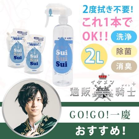 すいすい水2Lセット【GO!GO!一慶】