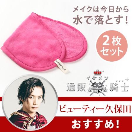 メイクオフレスキュー2枚セット【ビューティー久...