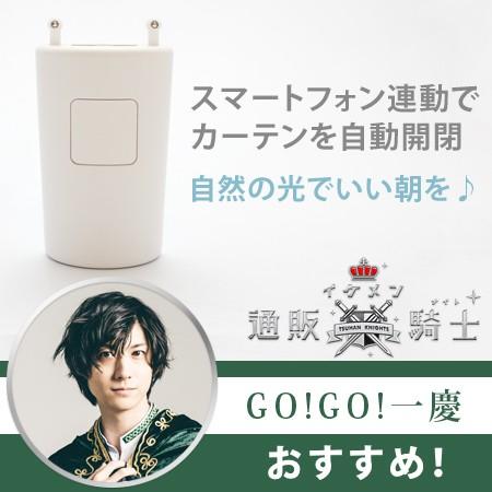 めざましカーテンmornin plus【GO!GO!一慶】