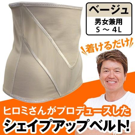 ヒロミプロデュース Vアップシェイパー【ベージュ...