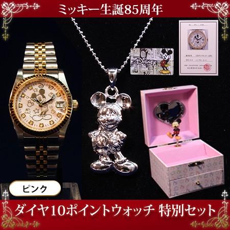 ミッキー生誕85周年ダイヤ10ポイントウォッチ 特別セット 【ネックレスセット・ピンク】