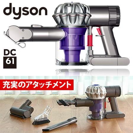 ダイソンDC61通販モデル