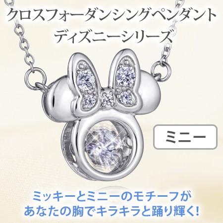 クロスフォーダンシングペンダントディズニーシリ...