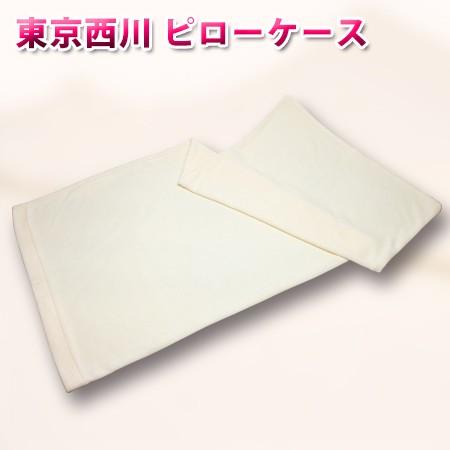 東京西川 ピローケース 【アイボリー・PJ6501】