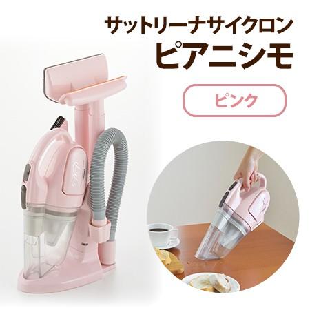 サットリーナサイクロン ピアニシモ 【ピンク 】