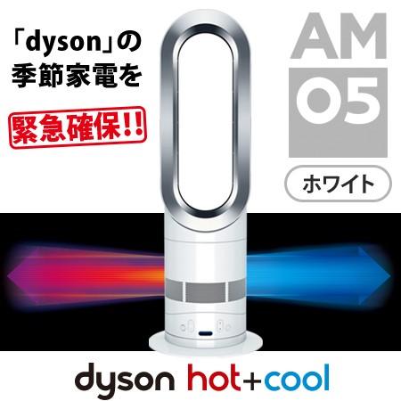 ダイソン ホット+クール AM05【ホワイト】