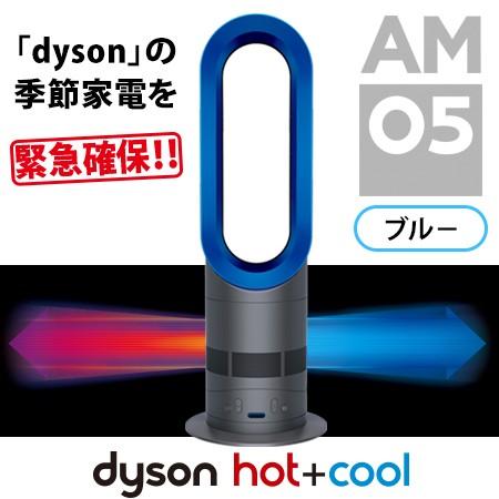 ダイソン ホット+クール AM05【ブルー】