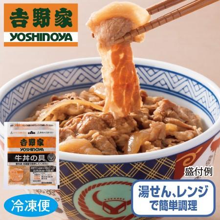 吉野家 冷凍牛丼の具 12食セット