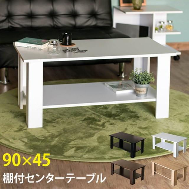 棚付 センターテーブル 900x450 BK NA WAL WH sk-...