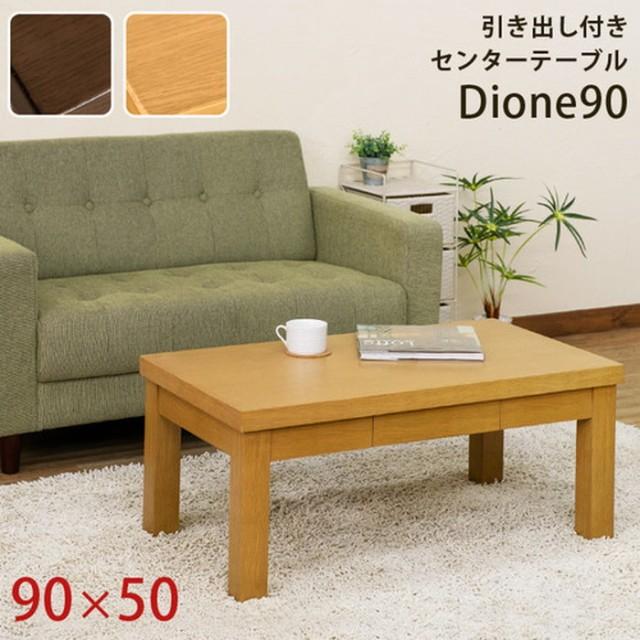 引出し付 センターテーブル Dione 90×50cm幅 ...