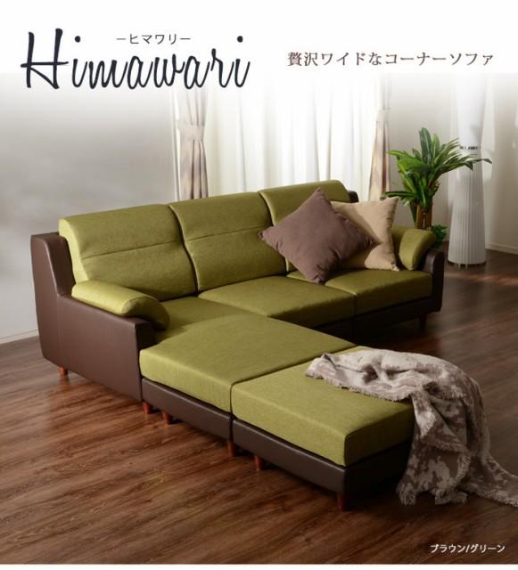 ソファセット Himawari  カウチソファ 樹脂脚R100...