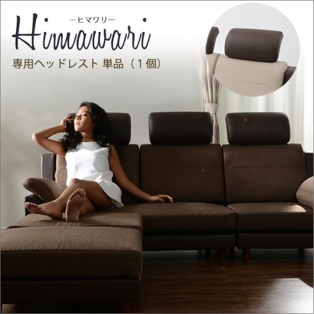 Himawari  ソファ専用 ヘッドレストのみ sg-1022...