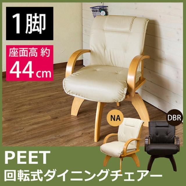 PEET 回転式 ダイニングチェアー 1脚 DBR NA sk-h...