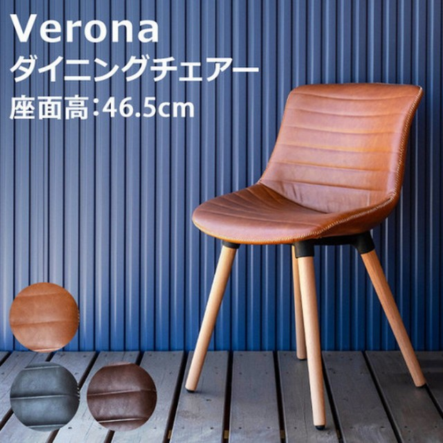 ダイニングチェア Verona  PBR/PCM/PGR    sk-cl...