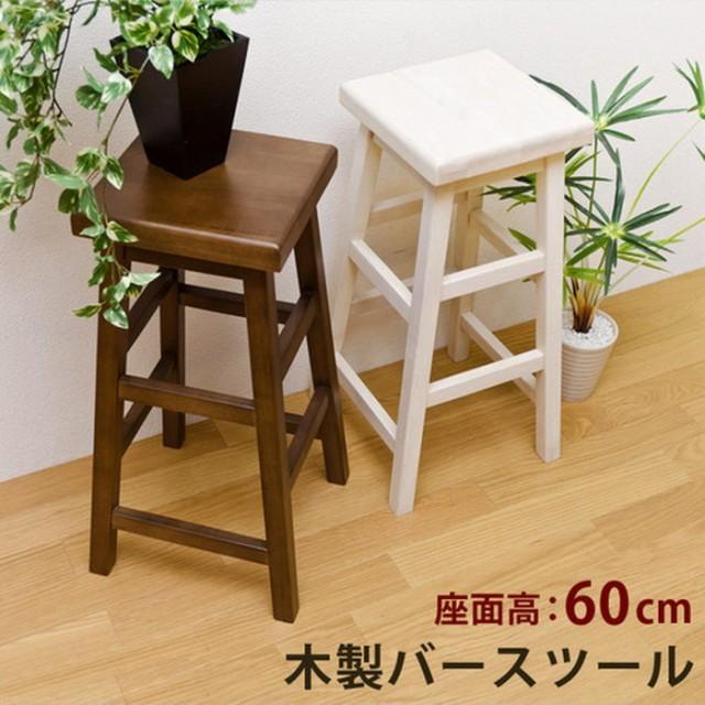 木製 スツール 天然木  高さ60cm sk-is12 /北欧/...