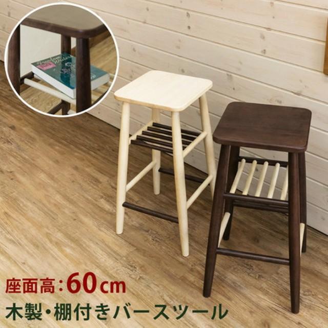 木製棚付 バースツール H60 ナチュラル ウォール...