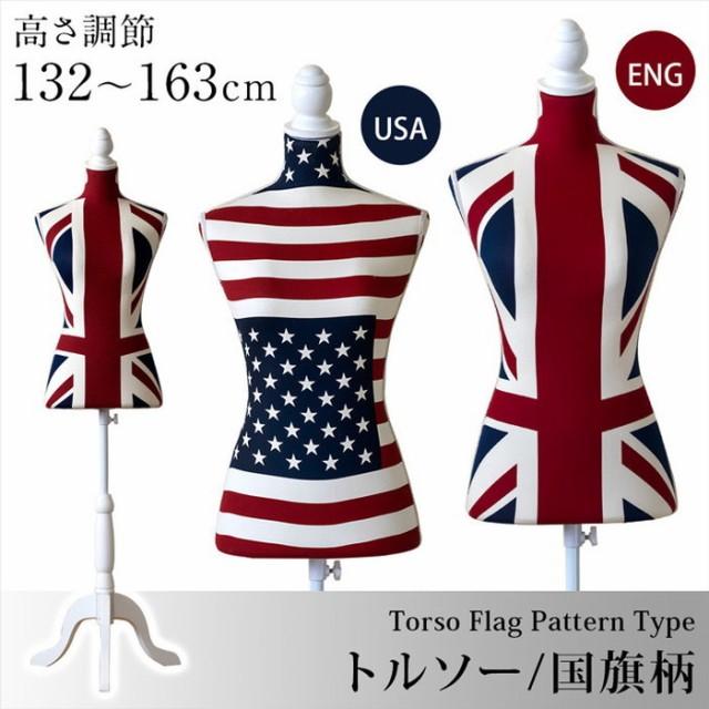 トルソー 国旗柄 イギリス アメリカ ENG/USA  s...