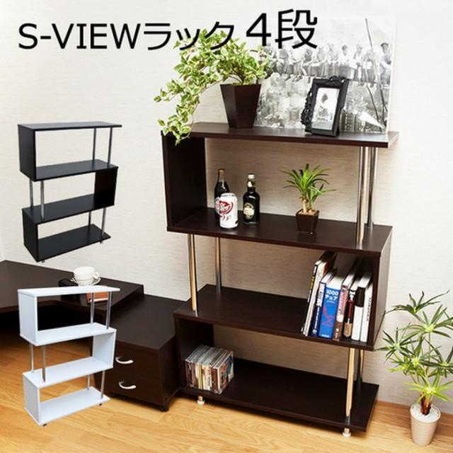 ディスプレイラック S-VIEW ラック 4段 S字ボディ...