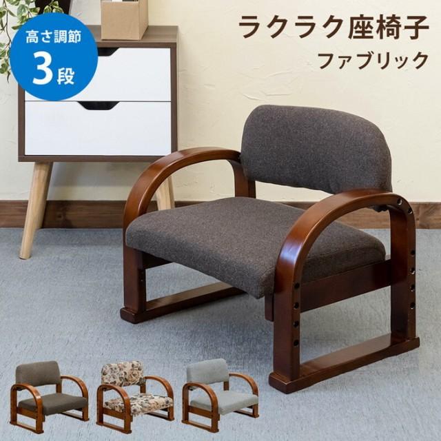 座椅子 ファブリック sk-cxf01 /北欧/インテリア/...